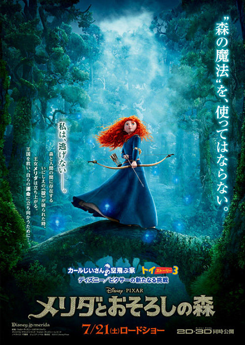 WATCH: Epic 'Brave' Japanese Trailer