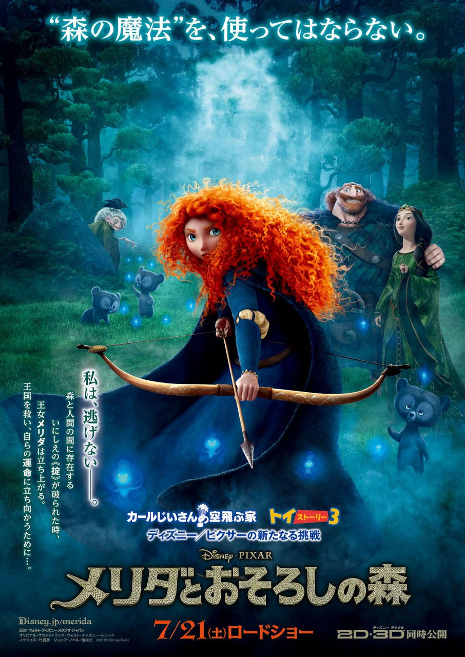 New 'Brave' Japanese Poster Gives Us A Rare Look At The Witch, May Contain Spoilers